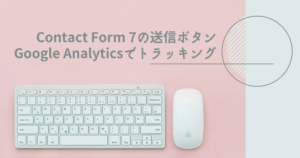 Google Analytics Googleアナリティクス Contact Form 7